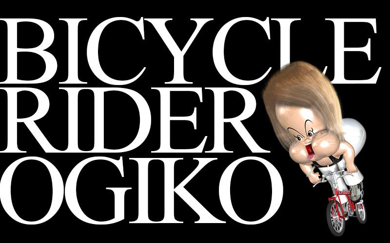自転車おぎこ