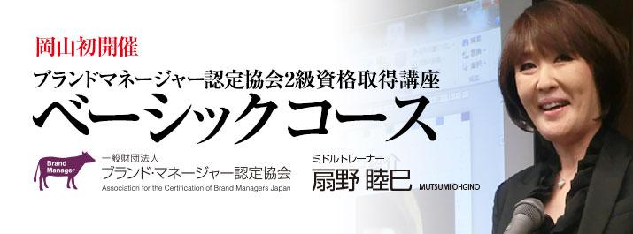 岡山初開催ブランドマネージャー認定協会ベーシックコース